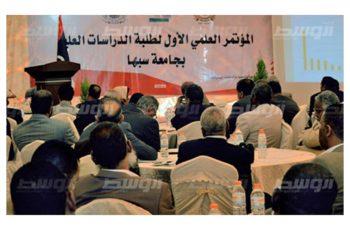مؤتمر الدراسات العليا الاول جامعة سبها