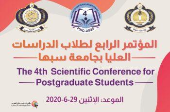 المؤتمر العلمي الرابع لطلبة الدراسات العليا جامعة سبها