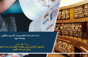 إدارة الدراسات العليا ومركز التدريب والتطوير بجامعة سبها