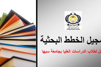 تسجيل الخطط البحثية لطلاب الدراسات العليا