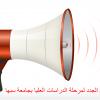 بخصوص تسليم ملفات المتقدمبن الجدد للدراسات العليا بجامعة سبها وكذلك بشأن موعد امتحان القبول