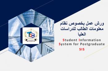 ورش-عمل-بخصوص-نظام-معلومات-الطالب-للدراسات-العليا بجامعة سبها