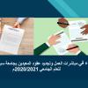 البدء في مباشرات العمل للمعيدين 2020-2021م