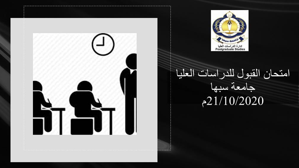 امتحان القبول للدراسات العليا للعام الجامعي 2020/2021م