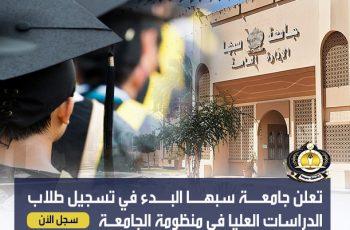 بدء التسجيل الالكتروني في البرامج الجديدة للدراسات العليا