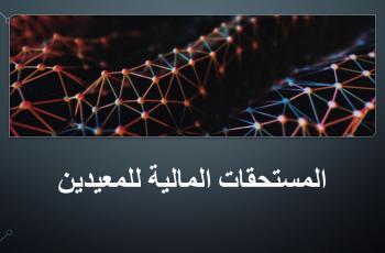 المستحقات المالية للمعيدين بجامعة سبها