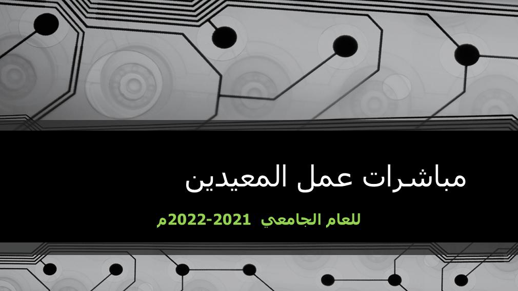مباشرات عمل المعيدين بجامعة سبها للعام الجامعي 2021-2022م