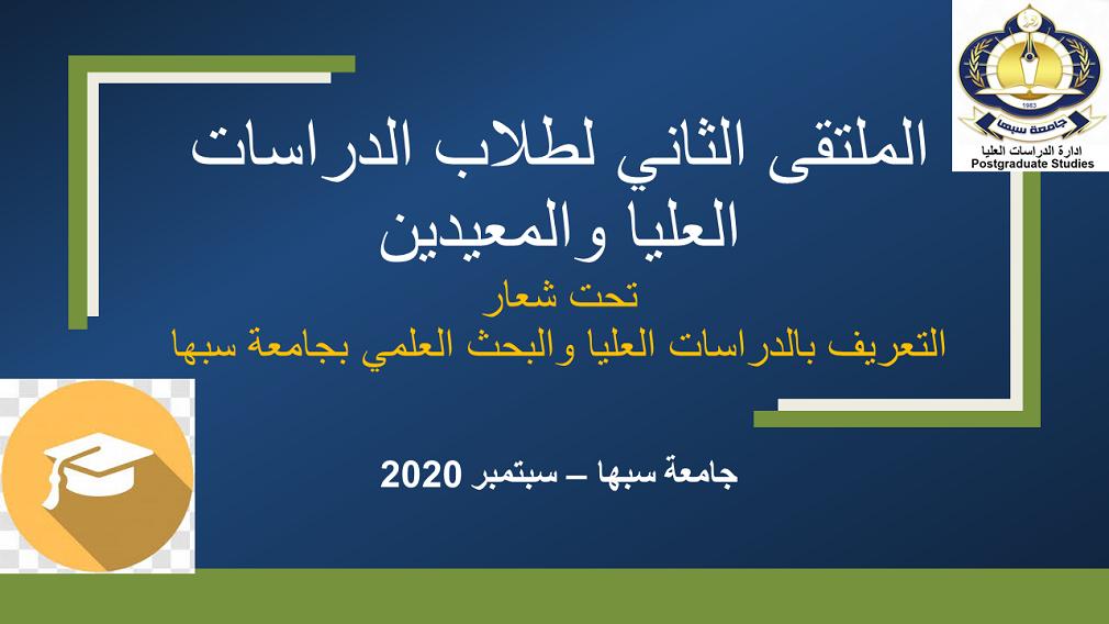 الملتقى الثاني لطلاب الدراسات العليا والمعيدينتحت شعارالتعريف بالدراسات العليا والبحث العلمي بجامعة سبها