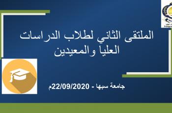 الملتقى الثاني لطلاب الدراسات العليا والمعيدين بجامعة سبها
