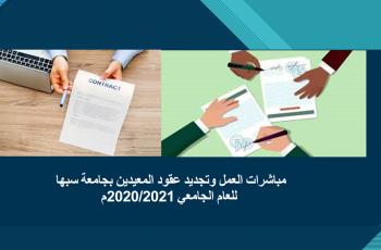 مباشرات العمل وتجديد عقود المعيدين بجامعة سبها للعام الجامعي 2020/2021م