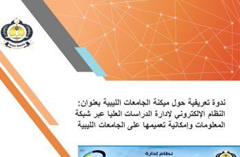 ندوة تعريفية عن ميكنة الجامعات الليبية بعنوان النظام الإلكتروني لإدارة الدراسات العليا بجامعة سبها عبر شبكة المعلومات وإمكانية تعميمها على الجامعات الليبية