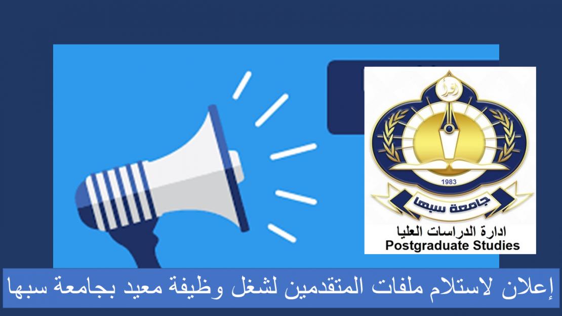 إعلان لاستلام ملفات المتقدمين لشغل وظيفة معيد بجامعة سبها