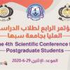 المؤتمر العلمي الرابع لطلاب الدراسات العليا