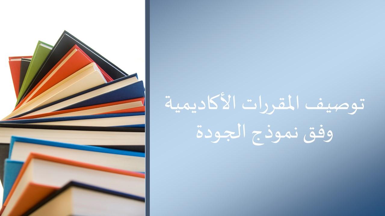 توصيف المقررات الأكاديمية